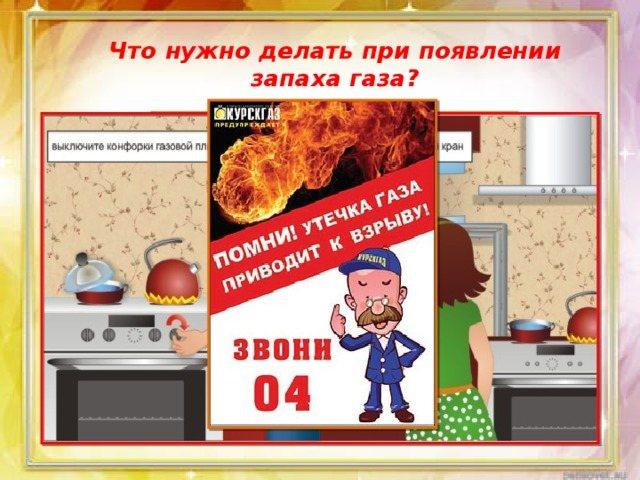Запах газа во время или после работы духовки – тревожный симптом