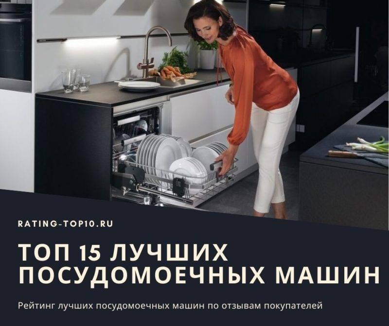 Рейтинг лучших моделей посудомоечных машинок в 2020 году
