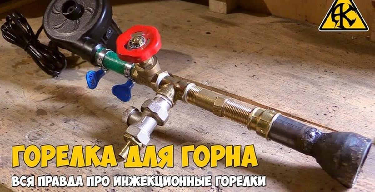 Горелка для газового горна своими руками