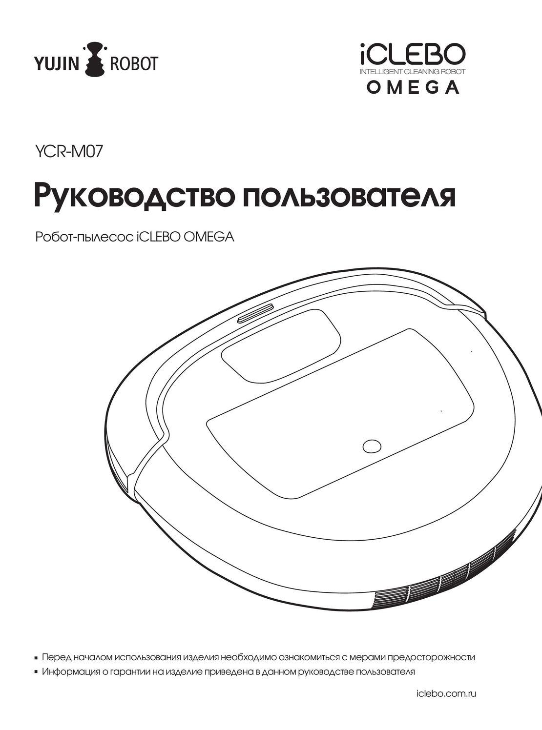 Тестирование и обзор робота-пылесоса iclebo omega