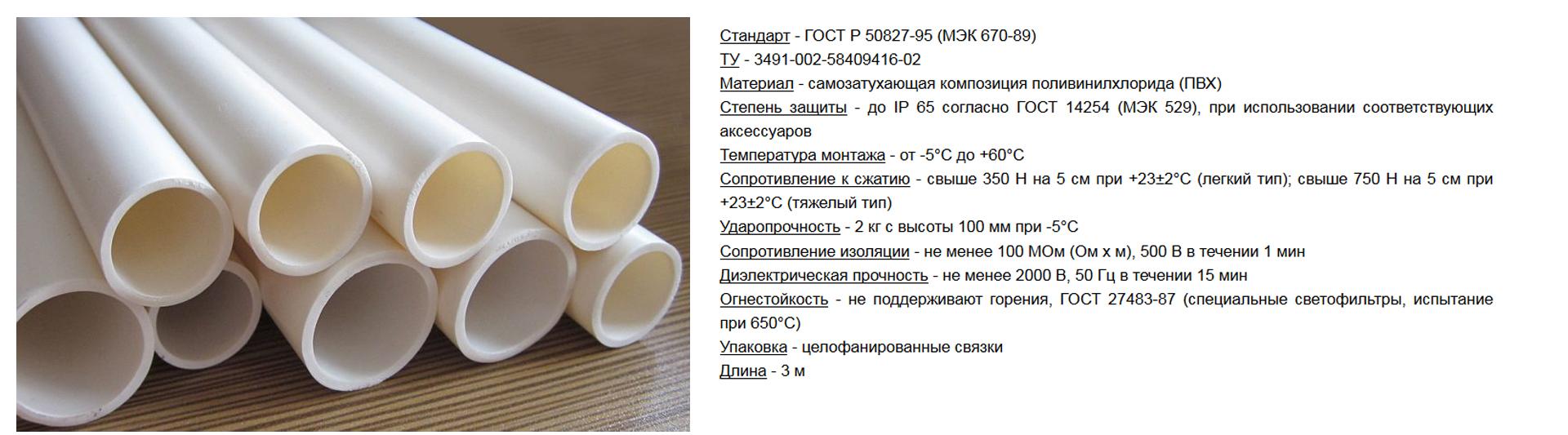 Пвх-труба для электропроводки: электротехническая гладкая продукция для прокладки, электромонтажные жесткие продукты, требования по госту