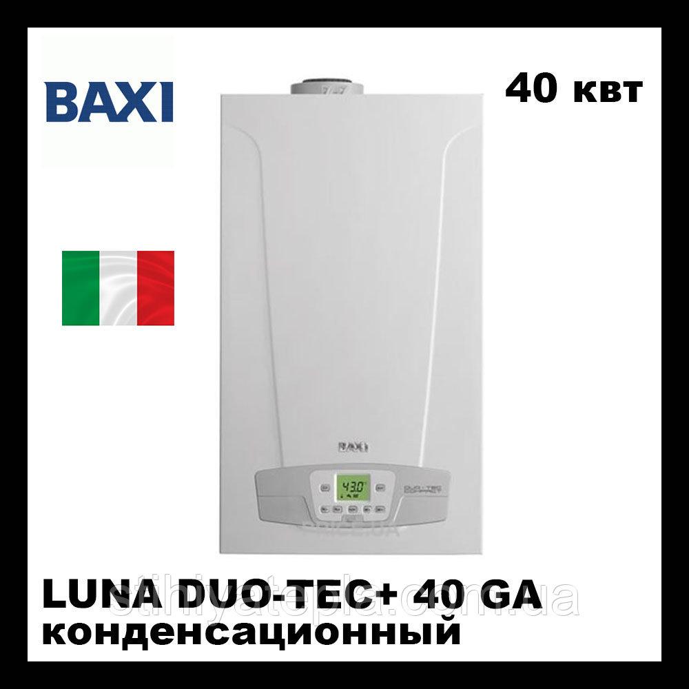 Газовые двухконтурные котлы baxi: устройство, обзор ассортимента и устранение неисправностей