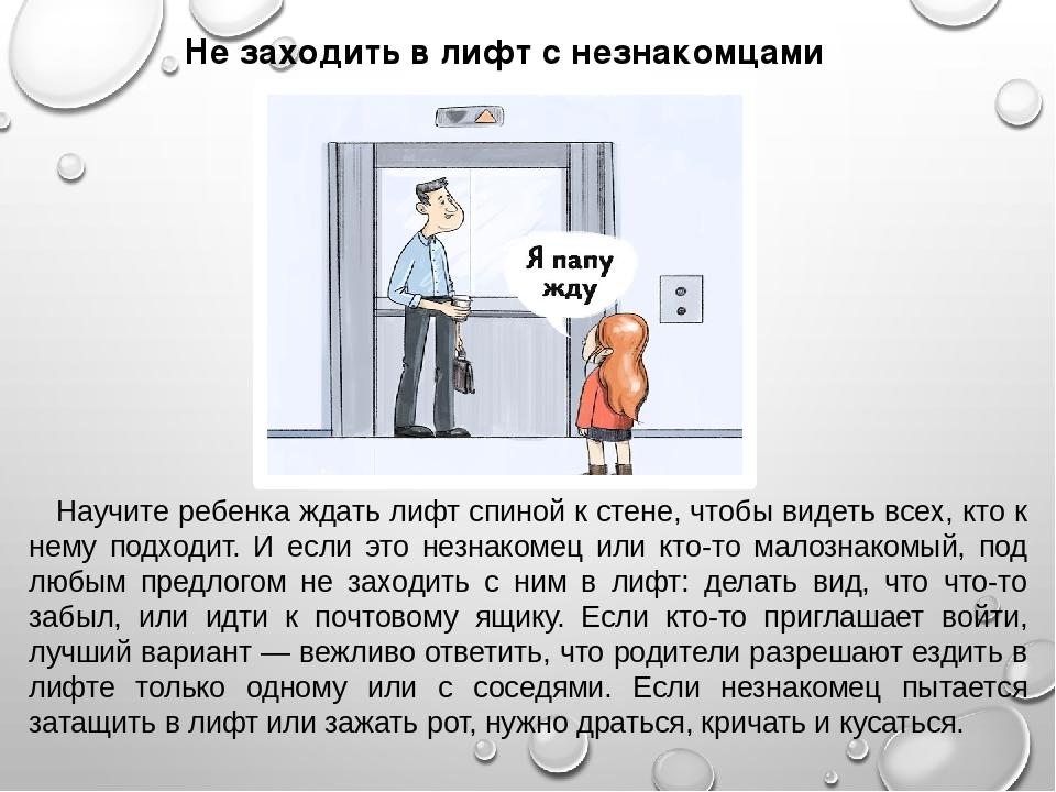 Почему нельзя прыгать в лифте: факты и мифы, последствия