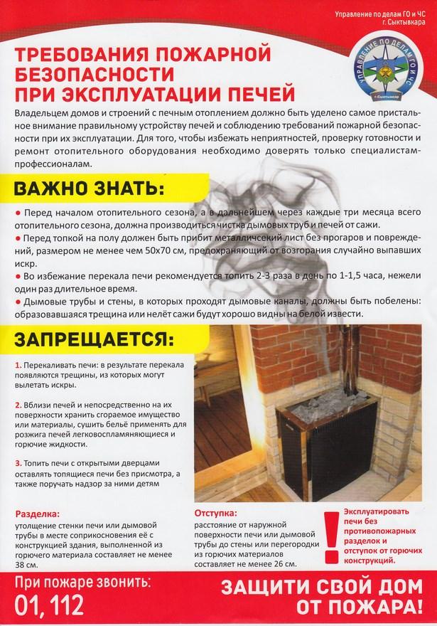 Памятка для владельцев домов с печным отоплением — познаем во всех подробностях