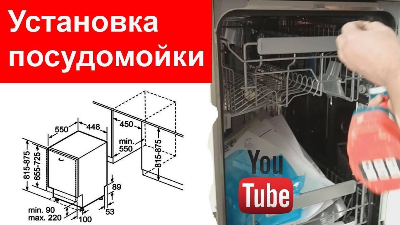 Как пользоваться посудомоечной машиной bosch: правила и нюансы эксплуатации