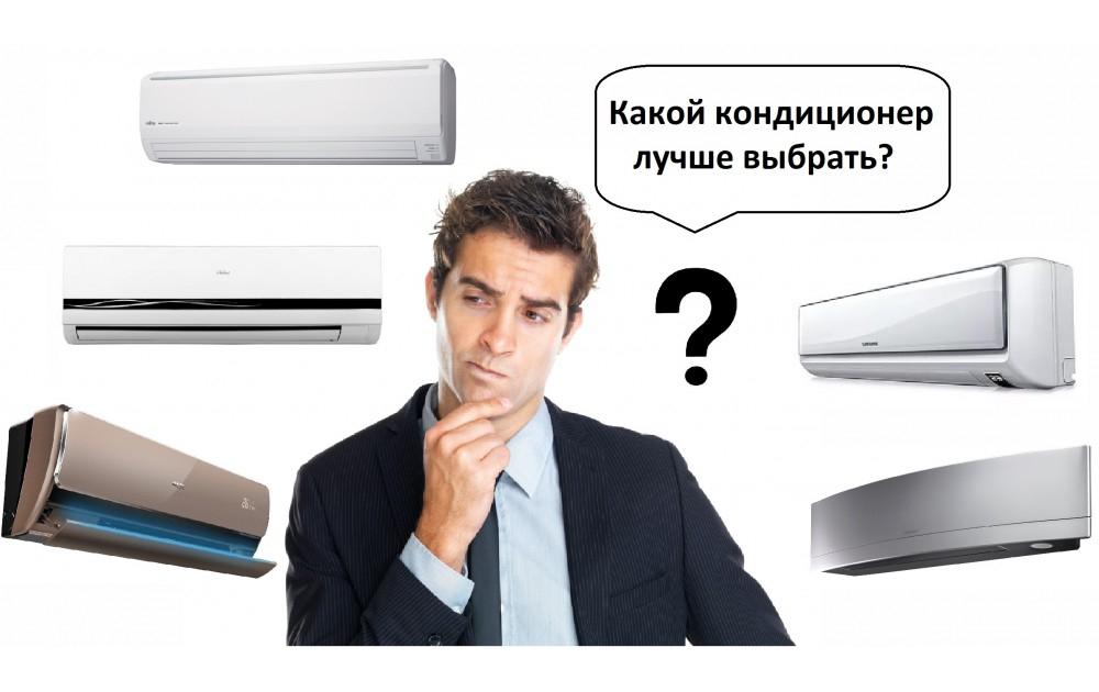 Как выбрать кондиционер для квартиры: советы и правила