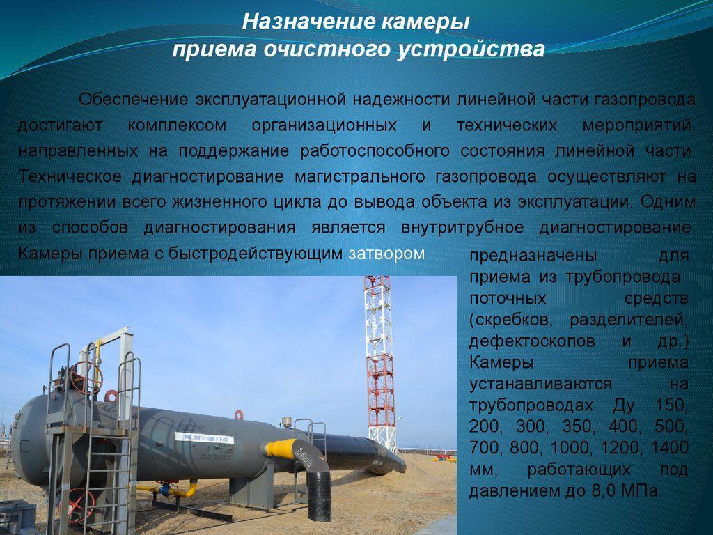Надземный газопровод: расстояние и пересечение, требования к прокладке