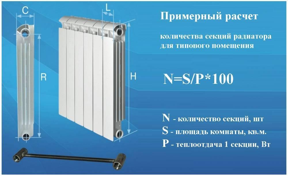 Онлайн калькулятор для расчета стальных радиаторов отопления.