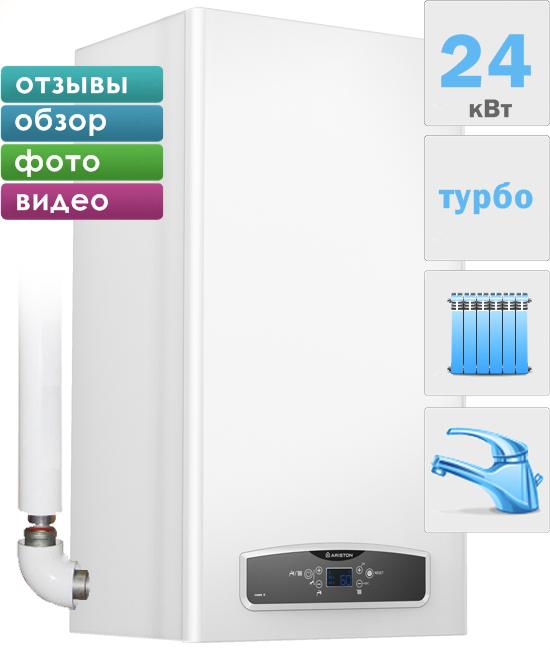 Двухконтурные газовые котлы аристон - цена и отзывы, неисправности, характеристики и инструкция по эксплуатации