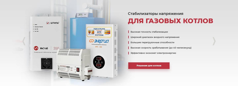 Какой стабилизатор напряжения лучше для газового котла: как можно выбрать хороший, подобрать электронный, выбор нужной мощности