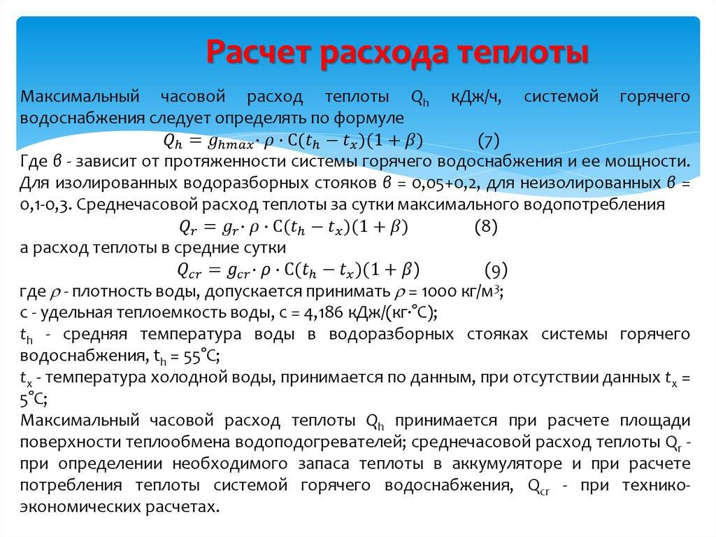 Расчет тепловой нагрузки на отопление здания, пример и формулы