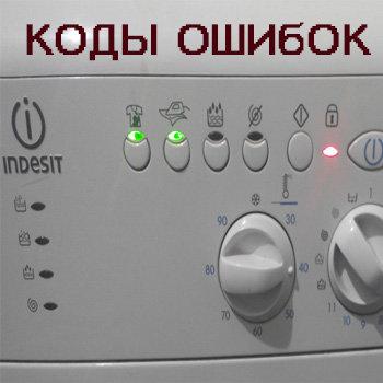 Коды ошибок стиральных машин ariston и indesit с системой управления evo-ii