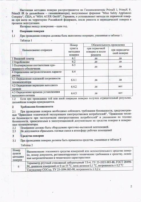 Гост р 50759-95 анализаторы газов для контроля промышленных и транспортных
