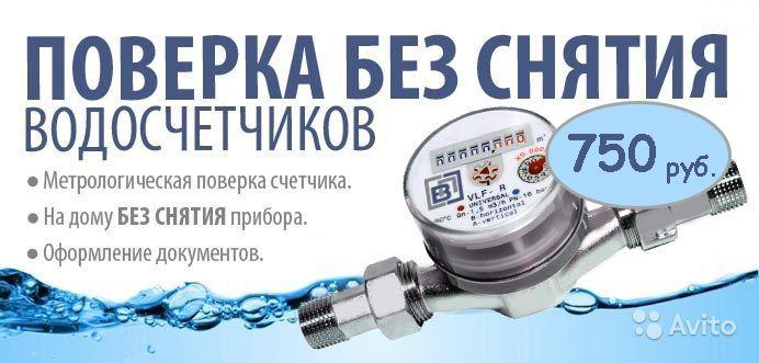 Поверка счетчиков воды на дому: как происходит проверка без снятия, нужна ли она, куда обратиться, чтобы ее сделать, цена процедуры?