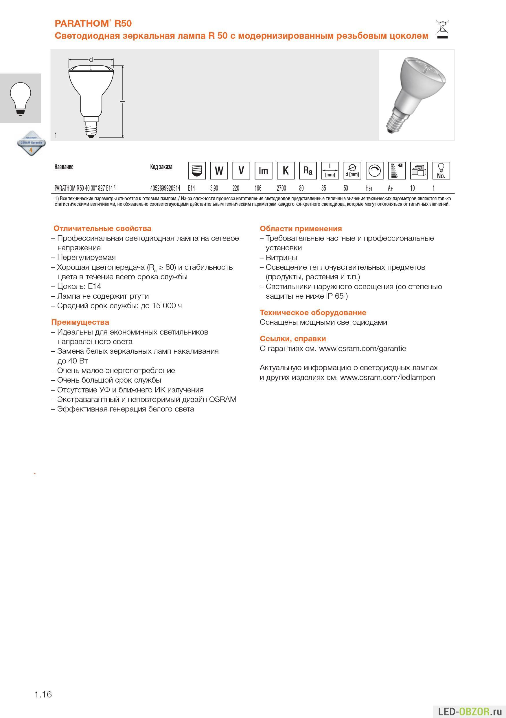 Светодиодные лампы osram: обзор преимуществ и недостатков - точка j
