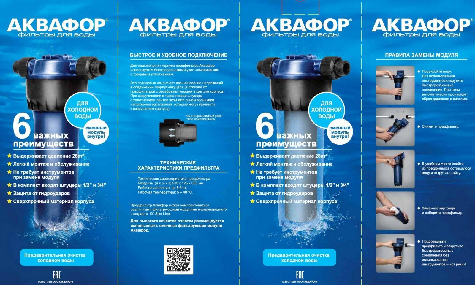 Рейтинг лучших фильтров для воды, устанавливаемых под мойку