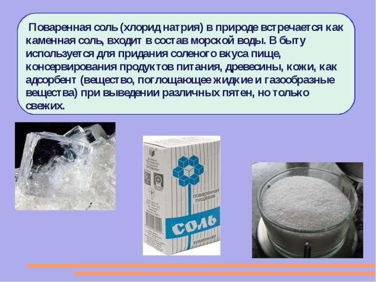 Неожиданное применение поваренной соли в быту
