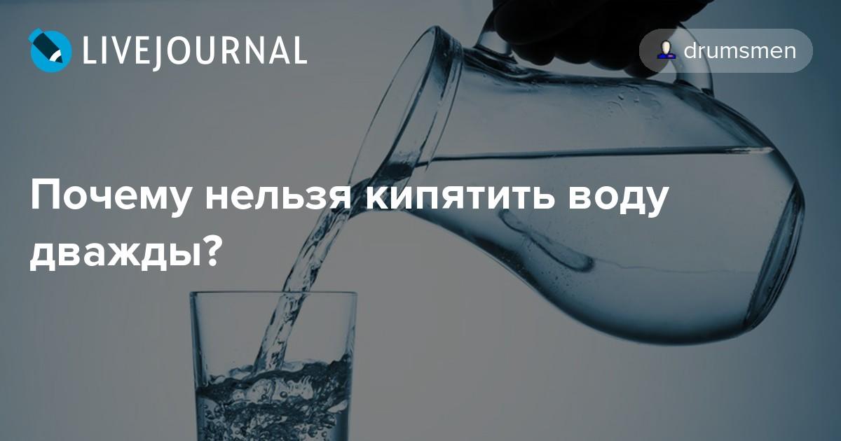 Почему нельзя кипятить воду дважды