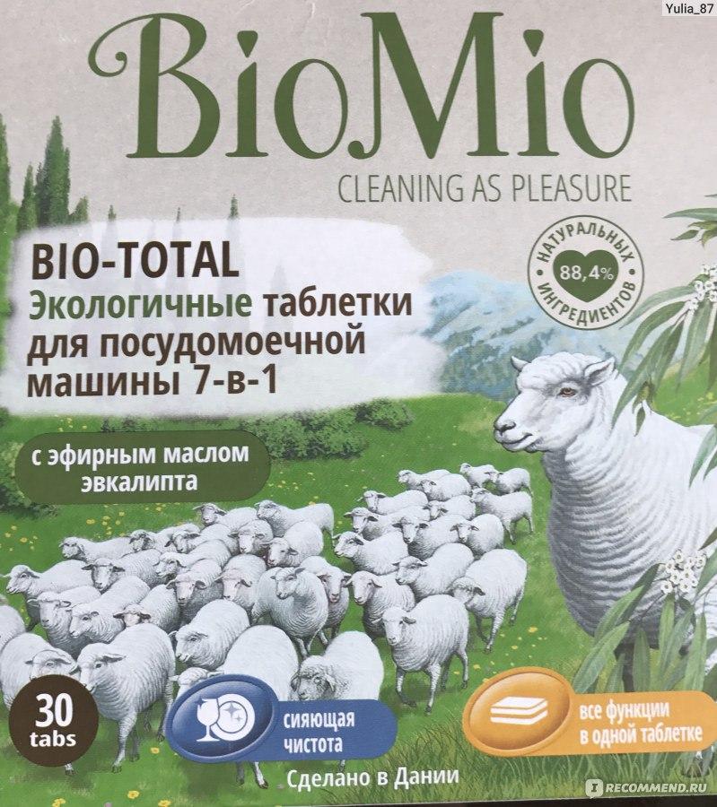 Таблетки для посудомоечной машины био мио - отзывы