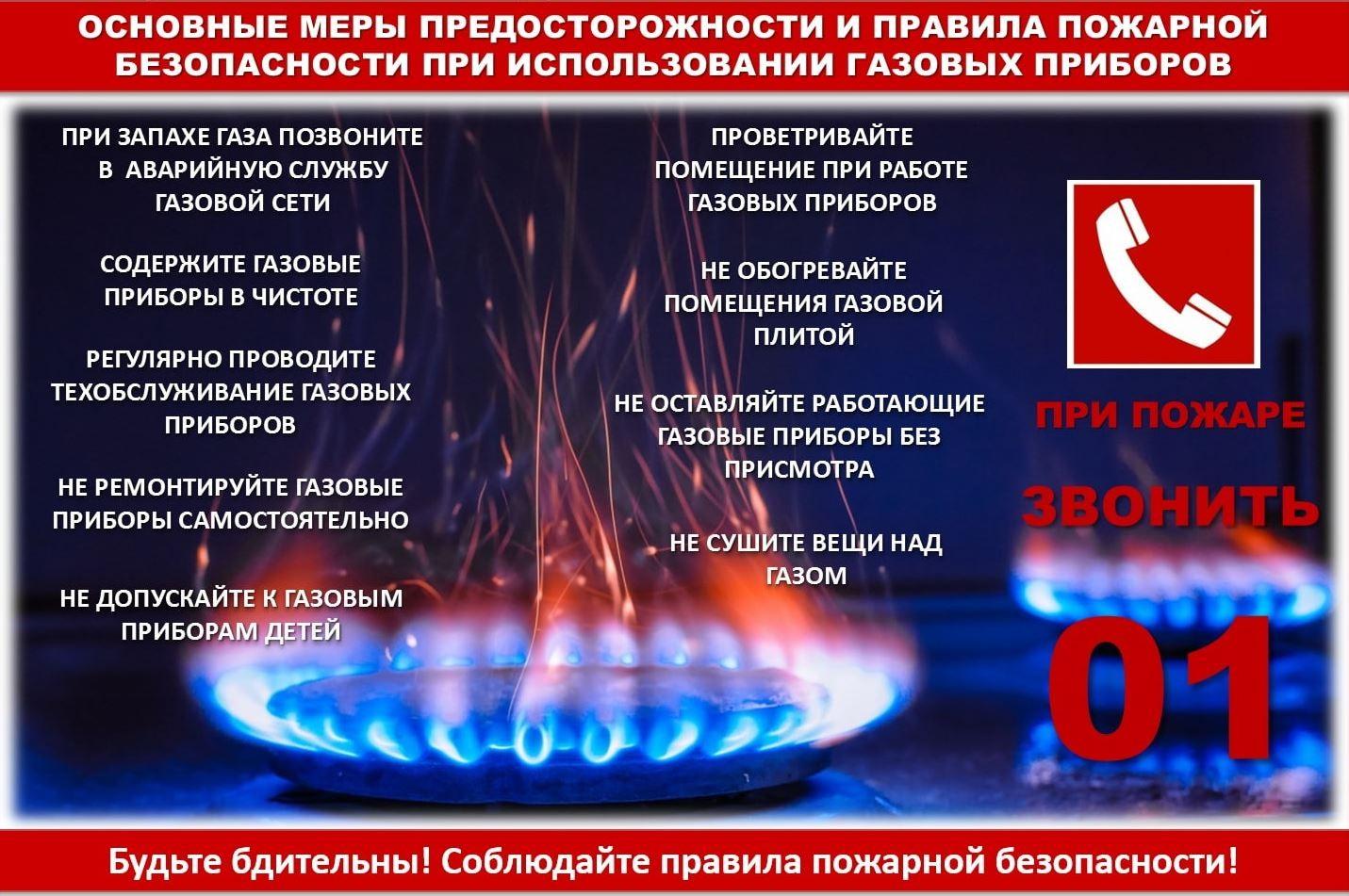 Ппбв 85: правила пожарной безопасности в газовой промышленности