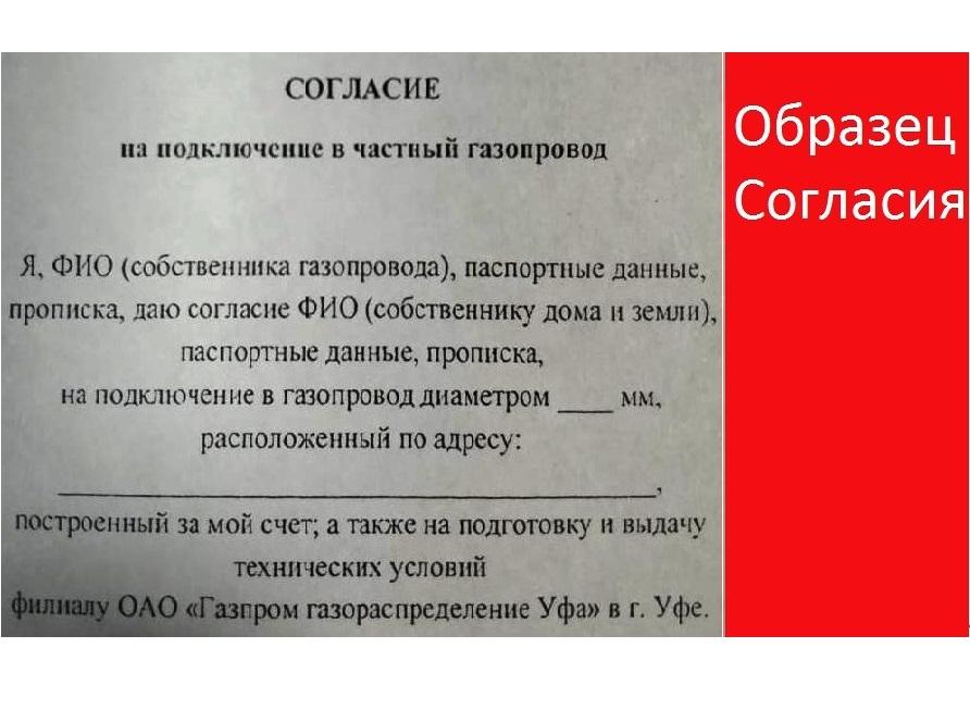 Техусловия на подключение газа: порядок получения необходимой документации
