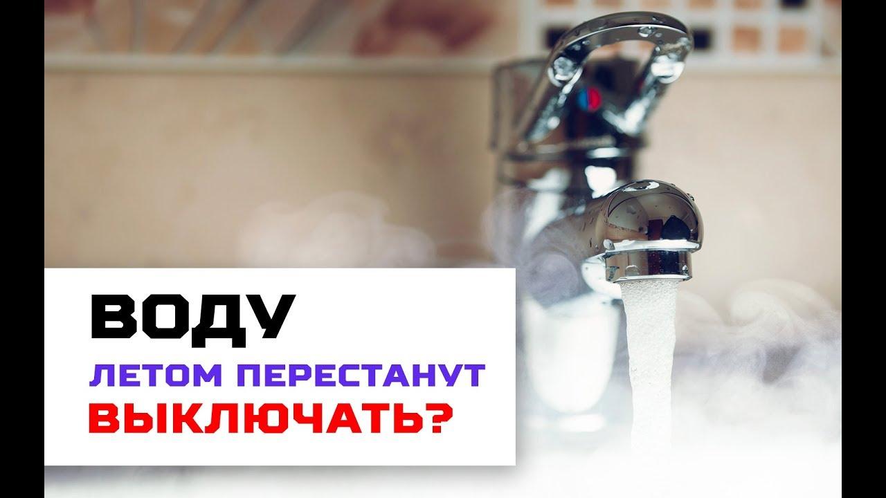 Отключение горячей воды: на сколько могут отключать по закону, сроки плановой приостановки, должны ли делать перерасчет и как составить жалобу при нарушении