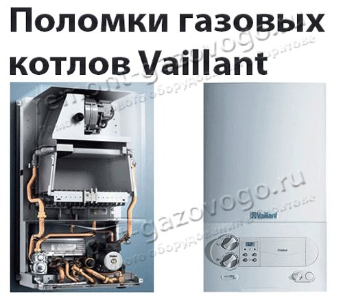 Неисправности котла vaillant: ремонт и типичные коды ошибок - f28, f75, как исправить вариант с горячей водой