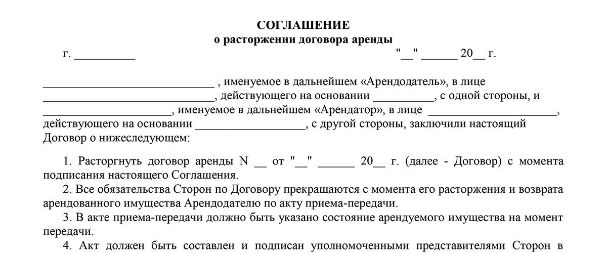 Договор о расторжении договора подряда: основания по гк рф, как расторгнуть досрочно в порядке соглашения сторон, в том числе с физическим лицом, образец