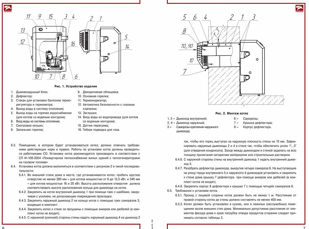 Парапетный газовый котёл: преимущества и недостатки, виды, технические характеристики и правила выбора