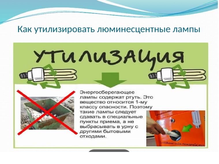 Утилизация люминесцентных и энергосберегающих ламп в москве и спб