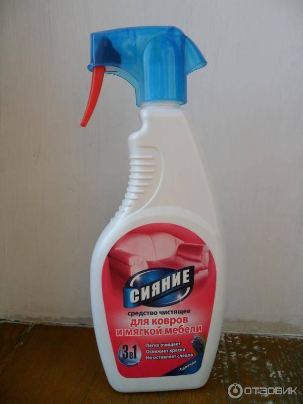 Профессиональные средства для чистки и мытья мягкой мебели и ковров pro-brite