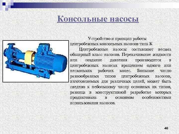 Насос для питьевой воды и её подачи в систему водоснабжения