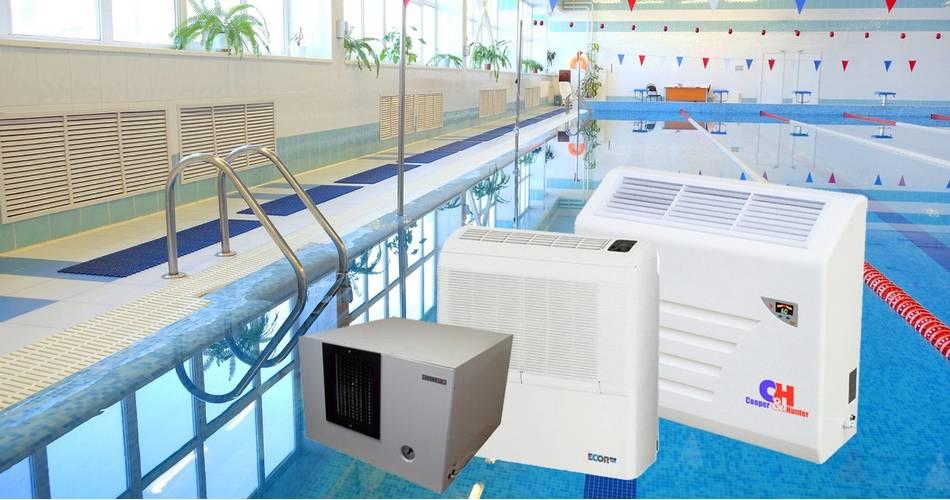 Канальный и настенный осушитель воздуха: какой выбрать для бассейна