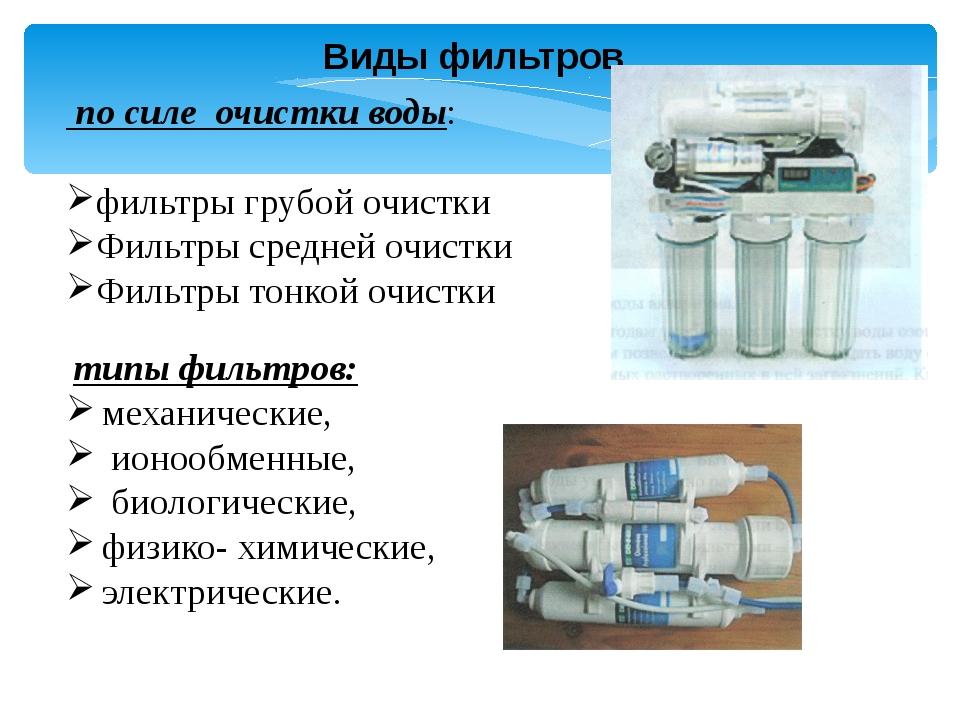 Выбираем  проточный магистральный фильтр для воды — 6 советов
