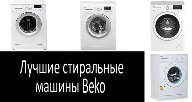 Лучшие стиральные машины - рейтинг 2020 (топ 12)