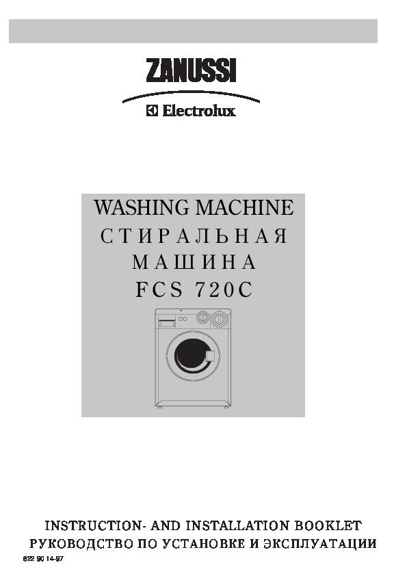 Ремонтопригодность стиральных машин автомат