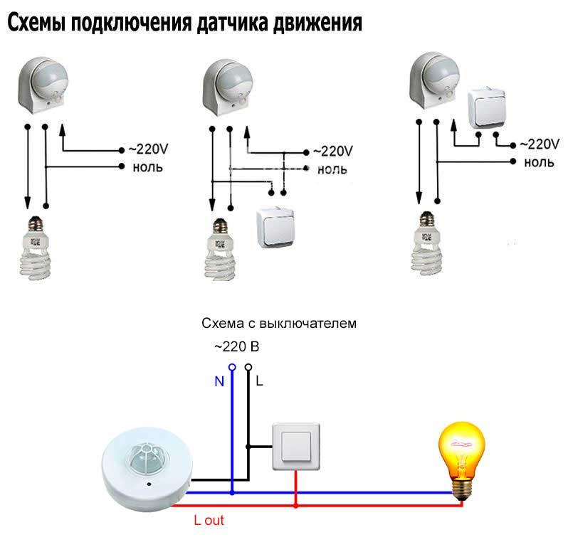 Схема подключения датчика движения для освещения (в том числе с выключателем) + инструкции