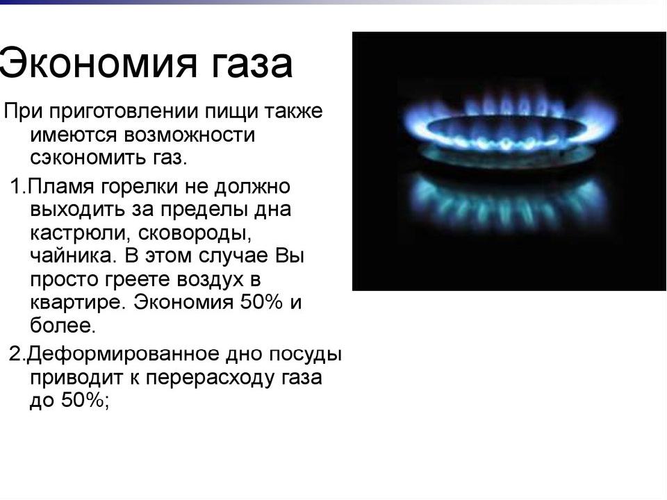 Как экономить газ: реальный комплекс мероприятий | дом мечты