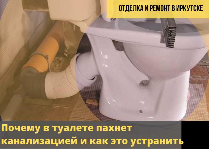 Запах канализации в ванной, квартире: причины и устранение