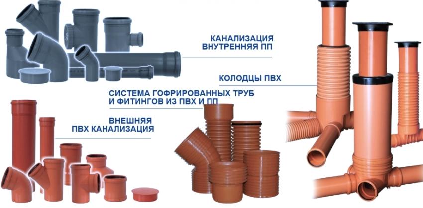 Какие канализационные пвх (пластиковые) трубы лучше?