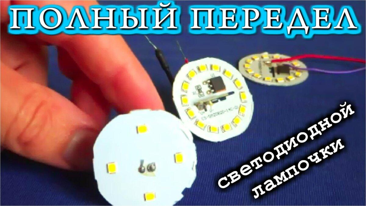 Ремонт светодиодных ламп своими руками: причины поломок и как починить