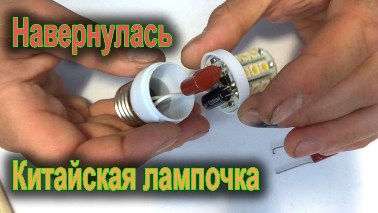 Моргает светодиодная лампа: устранение причин мигания