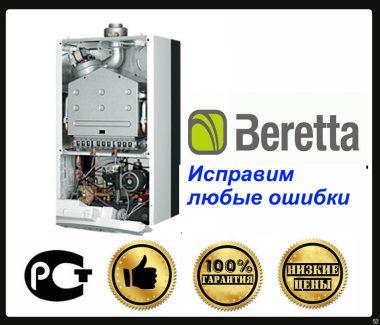 Неисправности газового котла beretta: коды ошибок, их расшифровка и методы устранения