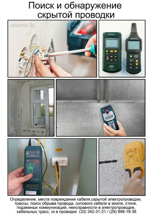 Как найти и устранить обрыв провода в стене своими руками