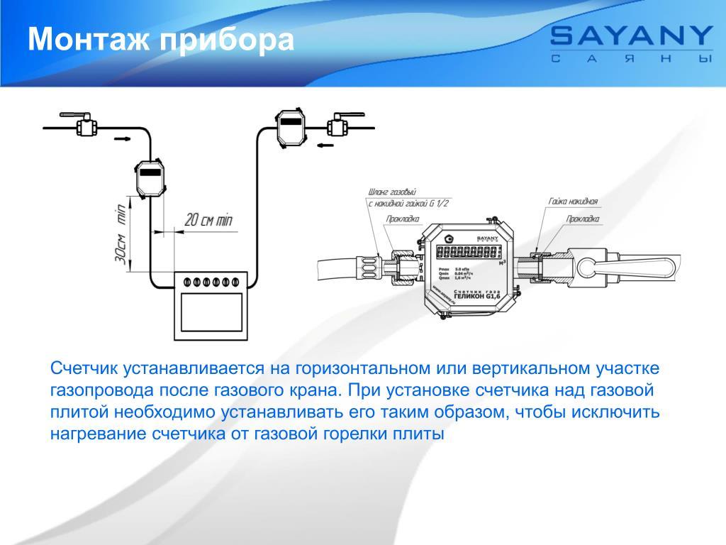 Где установить газовый счетчик: в помещении или на улице