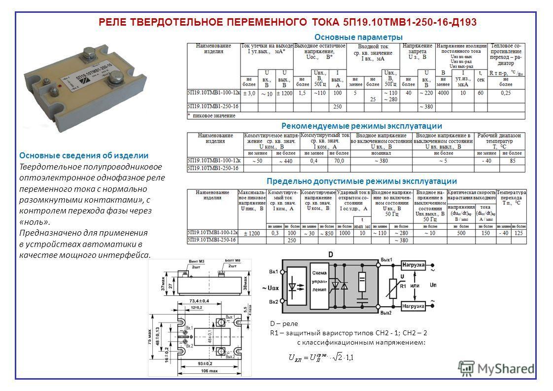 Схема твердотельного реле: рекомендации по сборке устройства своими руками и инструкция по подключению