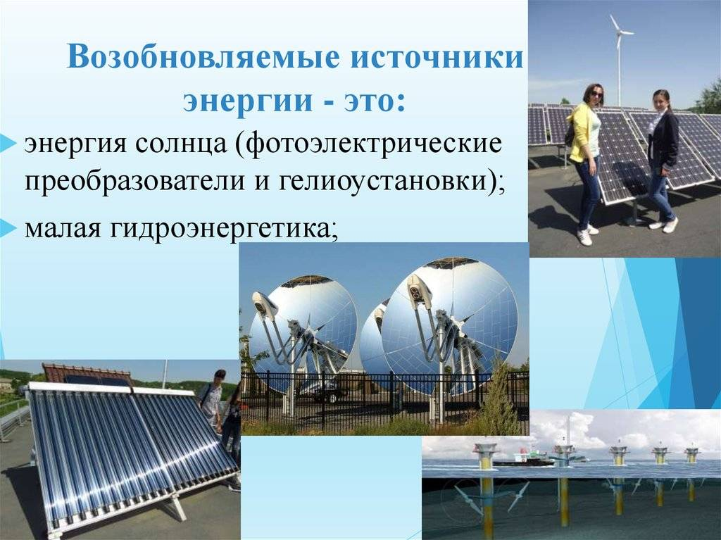 Альтернативные источники энергии: обзор технологий