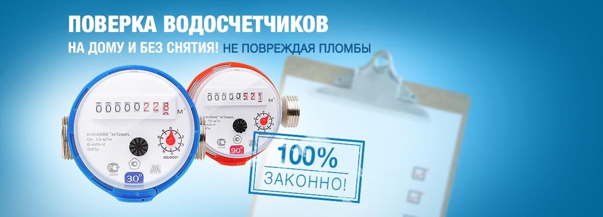 Какой срок поверки счетчиков воды? периодичность проверки счетчика воды