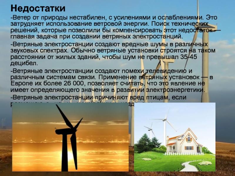 Все о мини-ветрогенераторах