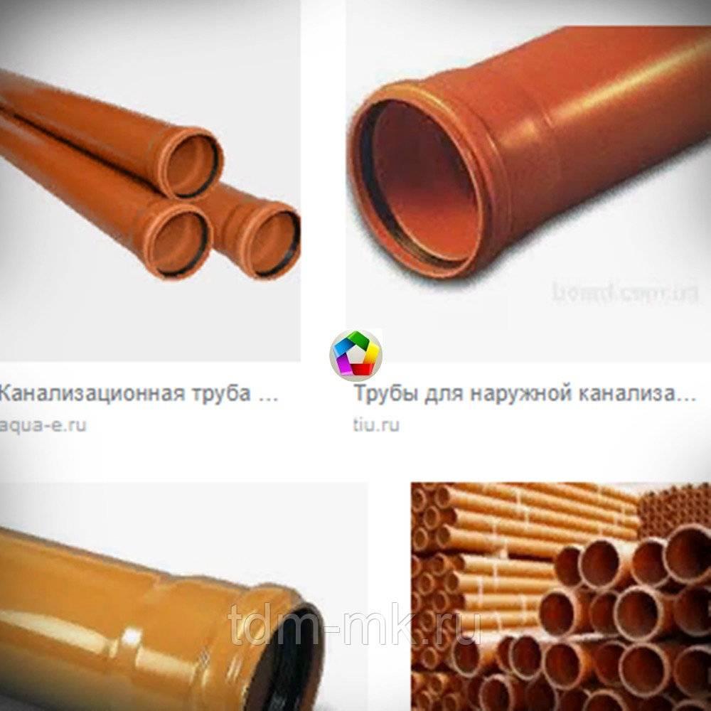Трубы канализационные для наружной канализации — какие лучше